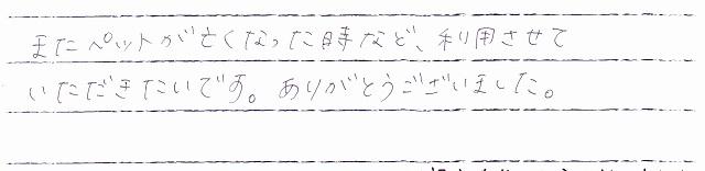 神奈川県ティアラちゃん