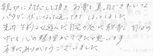 羽島市みかんちゃん (2)