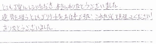 埼玉県艶子ちゃん承太郎ちゃんゆきちちゃん