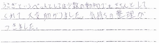 神奈川県茶太郎ちゃん