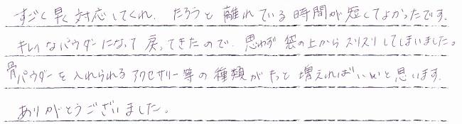 福井県たろうちゃん