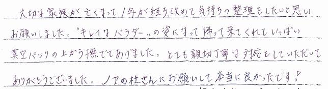 大阪府毘飛ちゃん