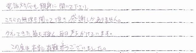 愛知県じゃむちゃん