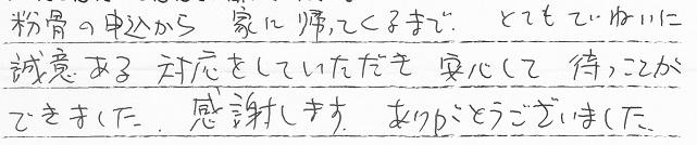 埼玉県くるみちゃん